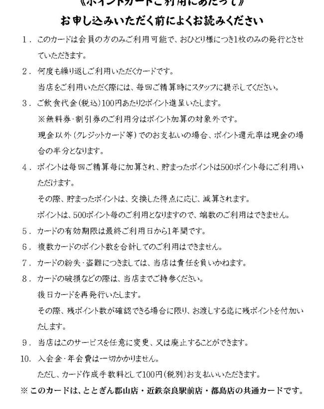 メンバーズカート説明・規約2_ページ_2