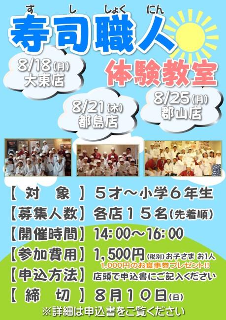 2014.8月寿司職人体験教室ポスター