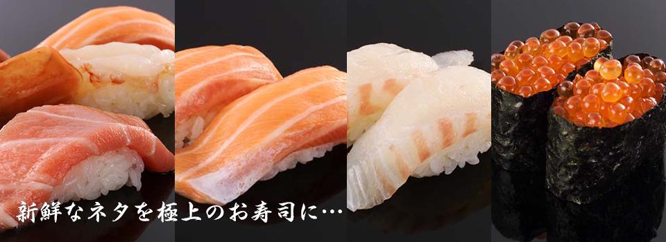 新鮮なネタを極上のお寿司に...