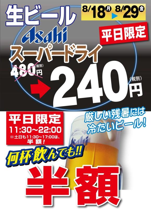 14.8都島ビール