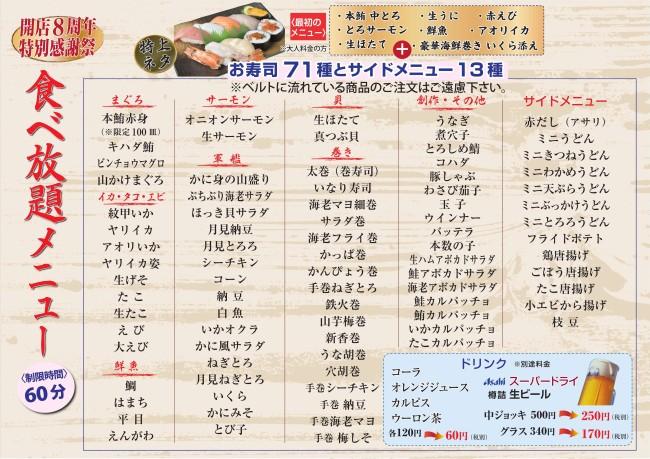 食べ放題148A4