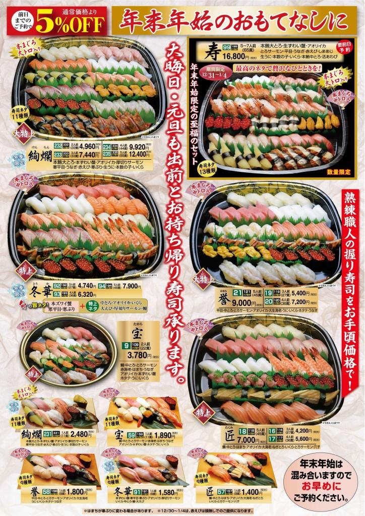 おせち2014(寿司セット)お寿司 (1)