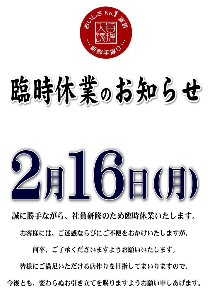 臨時休業のお知らせ15.2.16