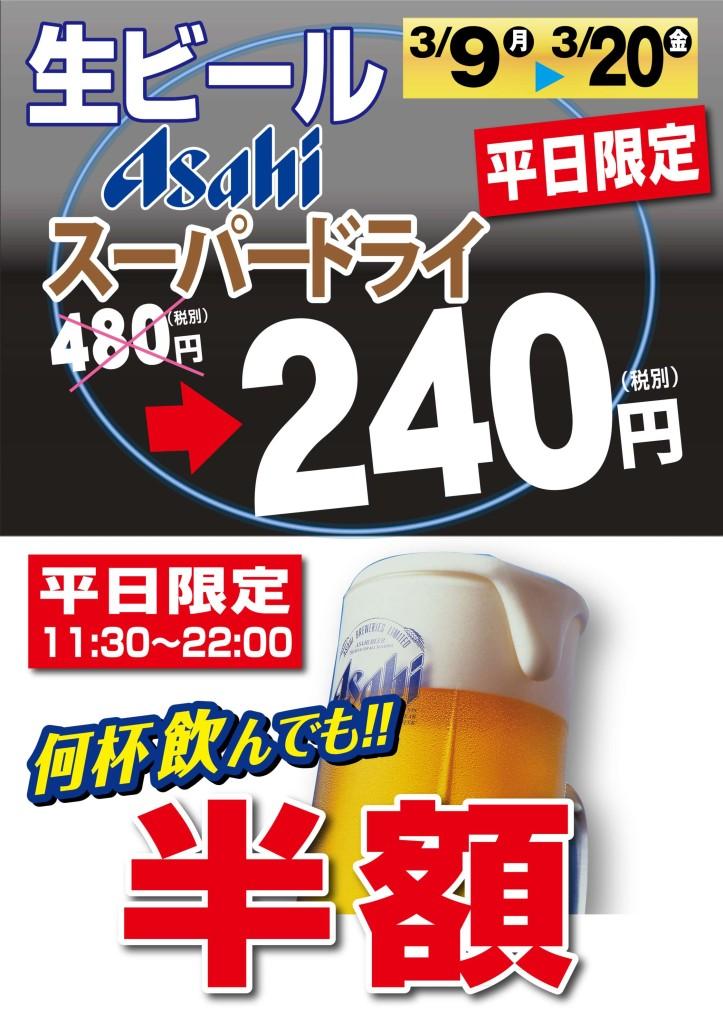 15ビール半額