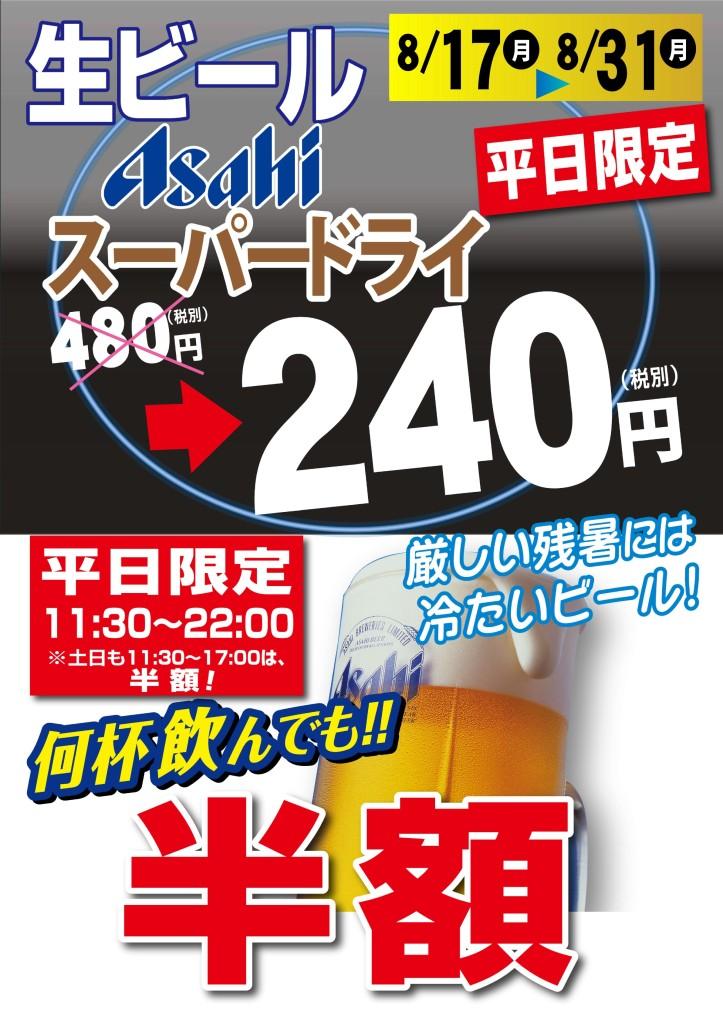 15.8ビール半額A1