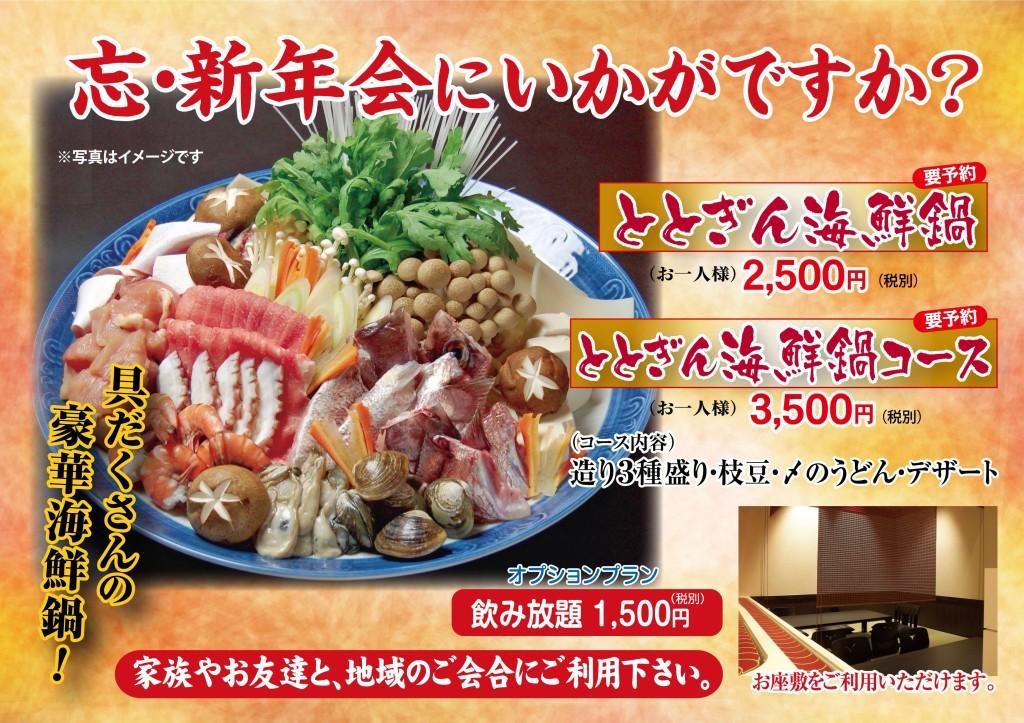 2015.11海鮮鍋A1
