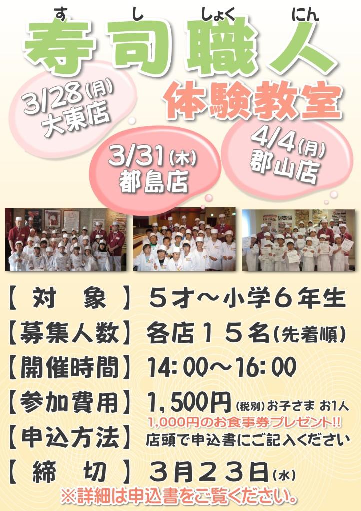 2016.3寿司職人体験教室