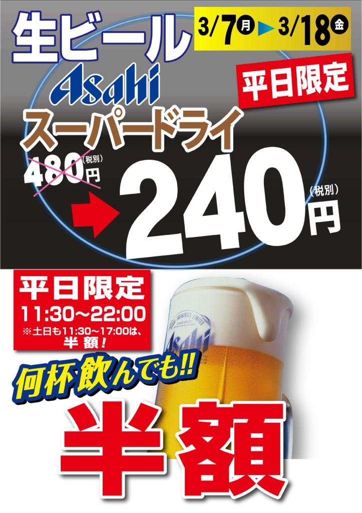 平日生ビール半額