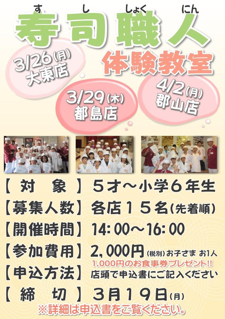 2018.3寿司職人体験教室ポスター