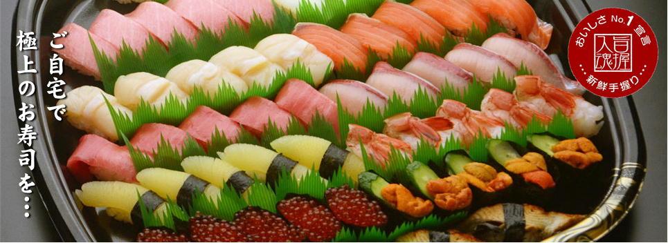 ご自宅で本物のお寿司を…