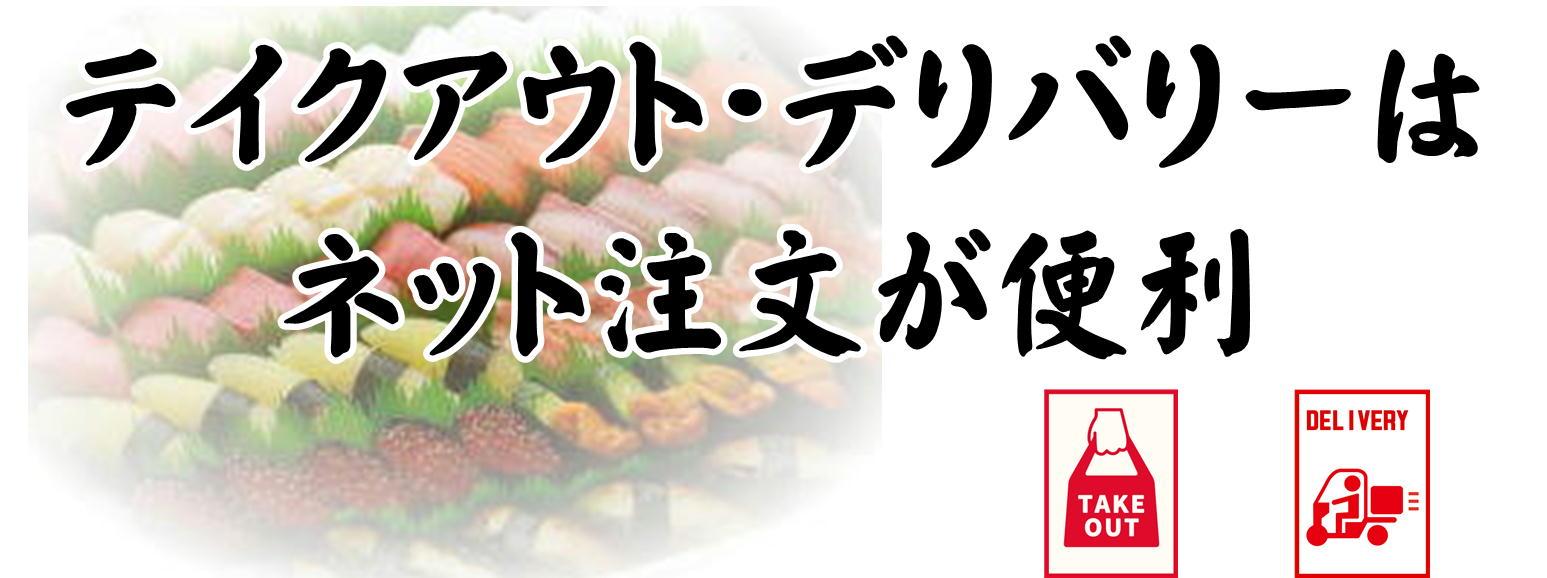 恵方巻ご予約受付中!!